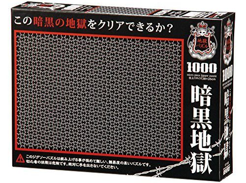 Amazon.com: The world's smallest 1000 micro piece Jigsaw Black-hell M71-848 by BEVERLY: Toys & Games